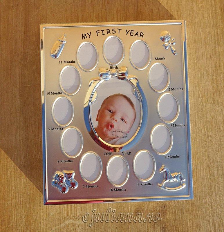 Rama primul an, cadou pentru prima aniversare a bebelusului